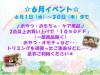 ♡6月イベント情報♡