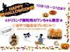 ♡10月イベント情報♡