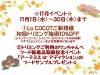 ☆11月イベント情報☆