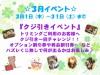 ♪3月イベント情報♪