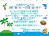 ♡8月イベント情報♡