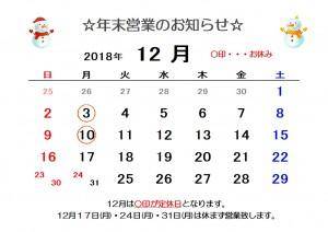 2018年営業お知らせ