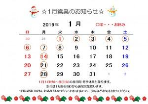 1月営業お知らせ
