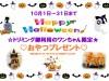 ♡10月のイベント情報♡